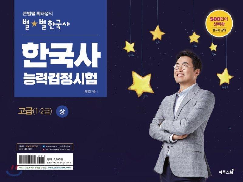 큰별쌤 최태성의 별★별 한국사 한국사능력검정시험 고급(1·2급) (상)