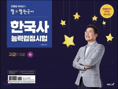 큰별쌤 최태성의 별★별 한국사 한국사능력검정시험 고급(1·2급) (하)