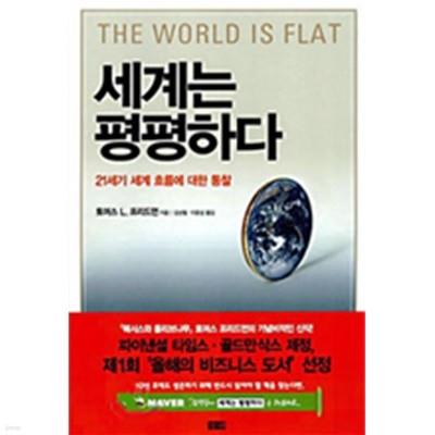 세계는 평평하다 - 21세기 세계 흐름에 대한 통찰 (양장/경제)