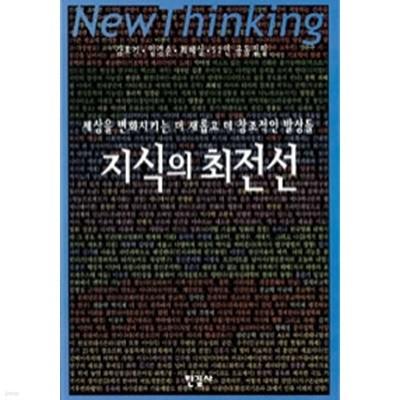 지식의 최전선 - 세상을 변화시키는 더 새롭고 더 창조적인 발상들 (양장/인문)