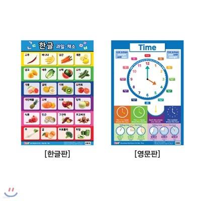 유아 벽보 영어 : 한글 과일 채소, Time