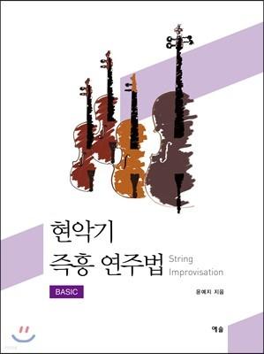 현악기 즉흥 연주법 Basic
