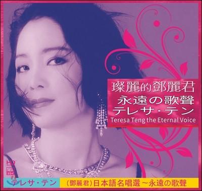 Teresa Teng - The Eternal Voice [Japanese] 등려군 일본어 앨범