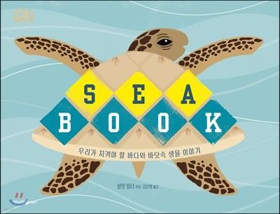 DK 시북 sea book : 우리가 지켜야 할 바다와 바닷속 생물 이야기