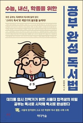 공부 완성 독서법