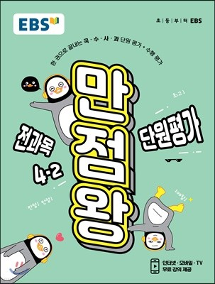 EBS 초등 만점왕 단원평가문제집 전과목 4-2 (2019년)
