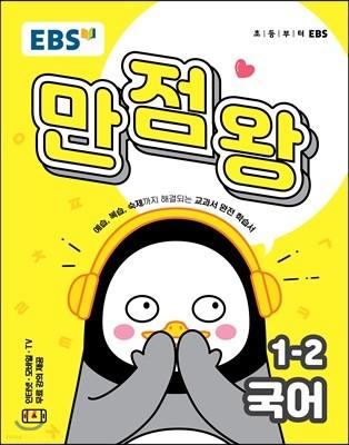 EBS 초등 기본서 만점왕 국어 1-2 (2019년)