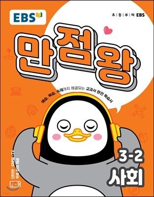 EBS 초등 기본서 만점왕 사회 3-2 (2019년)