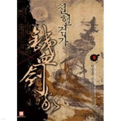 철혈검가(작은책)완결 1~6  -전영훈 신무협 장편 소설 -