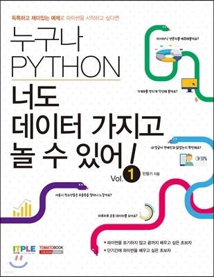 누구나 파이썬 Python