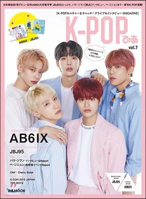 K-POPぴあ vol.7