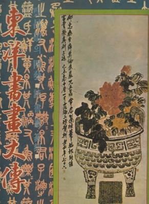 오창석의 동양서화대전-시서와 전각 사예