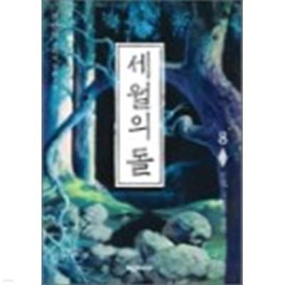 세월의 돌 1-8 완결 애장판 ☆북앤스토리☆