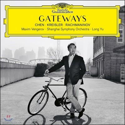 Long Yu 라흐마니노프: 교향적 춤곡 / 크라이슬러: 중국의 붐 / 키강첸: 오행, 고난의 기쁨 (Gateways)