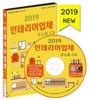 2019 인테리어업체 주소록 CD