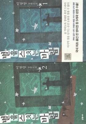별을 스치는 바람 (1~2권) 세트 / 이정명 / 은행나무