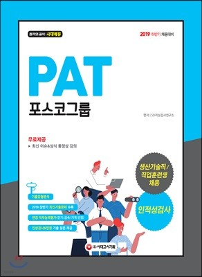 2019 PAT 포스코그룹 생산기술직/직업훈련생 채용 인적성검사
