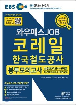 2019 EBS 와우패스JOB 코레일 한국철도공사 봉투모의고사 실전모의고사 4회분
