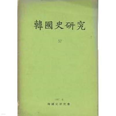 한국사연구 57