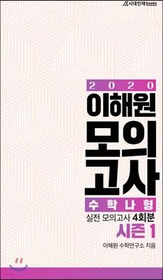 2020 이해원 모의고사 수학 나형 시즌1