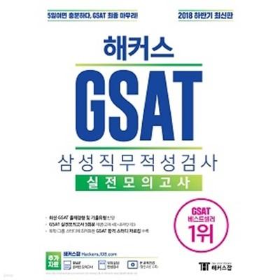 해커스 GSAT 삼성직무적성검사 - 실전모의고사