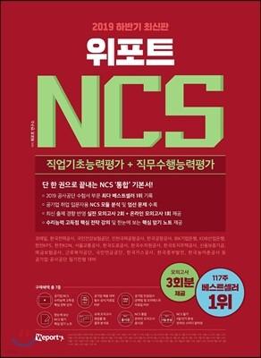 2019 하반기 위포트 NCS 직업기초능력평가+직무수행능력평가