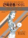 근육운동 가이드 여성 보디웨이트