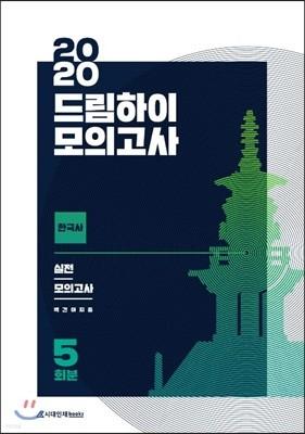 2020 드림하이 모의고사 한국사