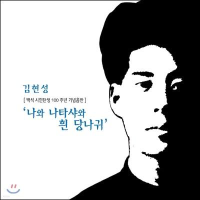 김현성 - 나와 나타샤와 흰 당나귀 (백석 시인 탄생 100주년 기념음반)