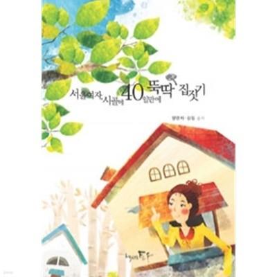 서울여자 시골에 40일만에 뚝딱 집짓기 (기술/상품설명참조/2)