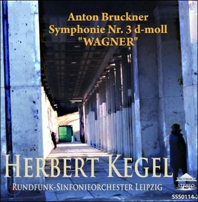 Herbert Kegel 브루크너: 교향곡 3번 (Bruckner: Symphony No.3)