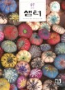 월간 샘터 2019년 07월호