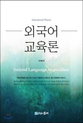 외국어 교육론