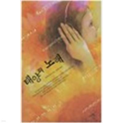 태양의 노래 (일본/양장본/상품설명참조/2)