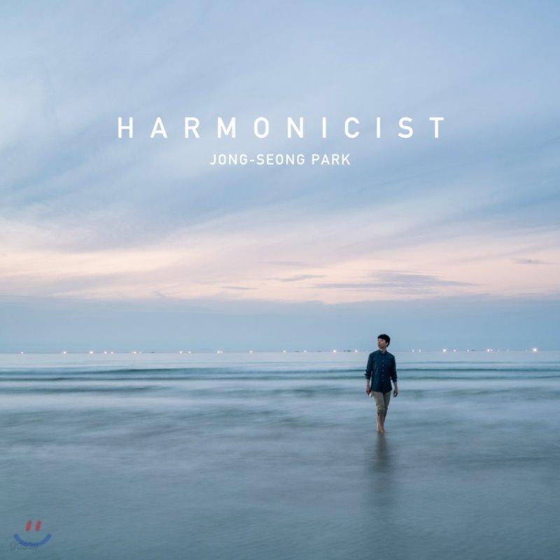 76f3b64b8bf 박종성 - 3집 Harmonicist [하모니카 연주집] - YES24
