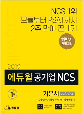 2019 하반기 에듀윌 공기업 NCS 기본서 with PSAT