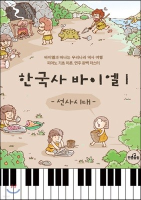 한국사 바이엘 1 선사시대