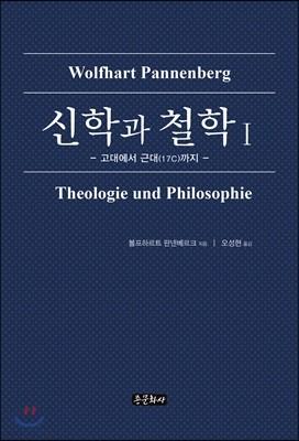 신학과 철학 1