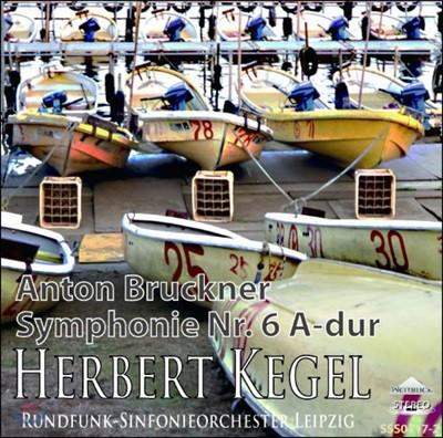 Herbert Kegel 브루크너: 교향곡 6번 (Bruckner: Symphony No.6)