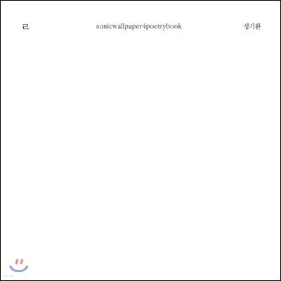 성기완 - ㄹ (리을)