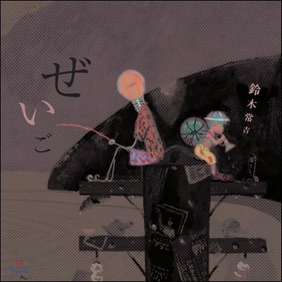 스즈키 츠네키치 (鈴木常吉) - 제이고 (ぜいご / 물고기 비늘)