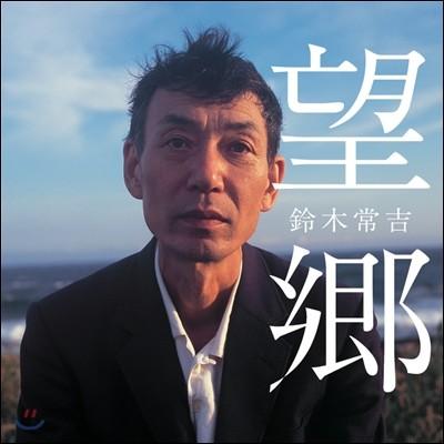 스즈키 츠네키치 (鈴木常吉) - 망향 (望鄕)