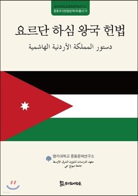요르단 하심 왕국 헌법