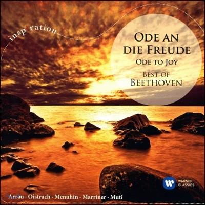 Claudio Arrau 인스피레이션 - 베스트 베토벤 (Ode an die Freude - Best of Beethoven)