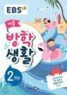 [중고] EBS 여름방학생활 초등학교 2학년 (2019년)