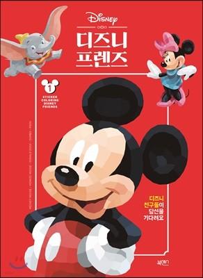 스티커 컬러링 1 : 디즈니 프렌즈