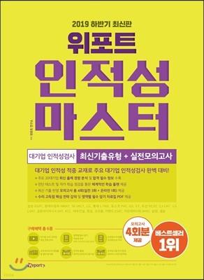 2019 하반기 위포트 인적성 마스터 대기업 인적성검사 최신기출유형+실전모의고사