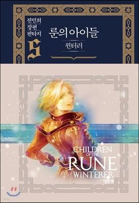 룬의 아이들 - 윈터러 완전판 5