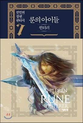 룬의 아이들 - 윈터러 완전판 7
