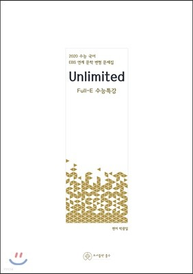 2020 Unlimited Full-E 수능특강